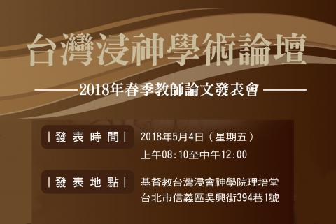 【敬邀】2018-05-04春季教師論文發表會