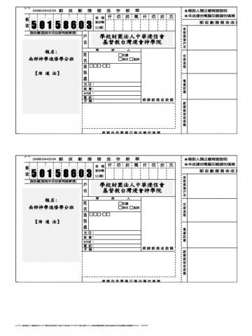 教1071K0299 報名表單-107(上)南部神學進修學分班(新生資料表&牧者推薦函&劃撥單)0723_頁面_3.jpg
