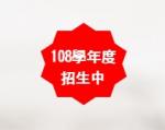 108學年度招生簡章